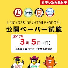 LPIC/OSS-DB/HTML5/OPCEL公開ペーパーテスト